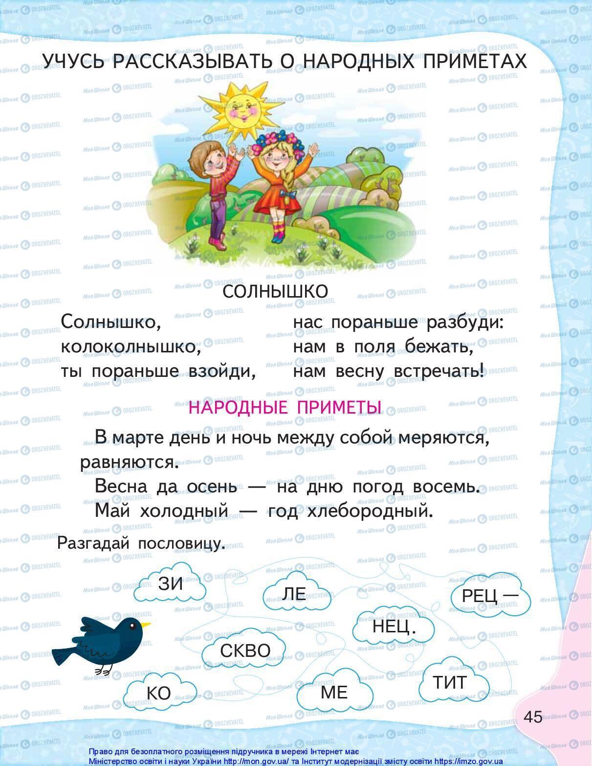 Учебники Русский язык 1 класс страница 45