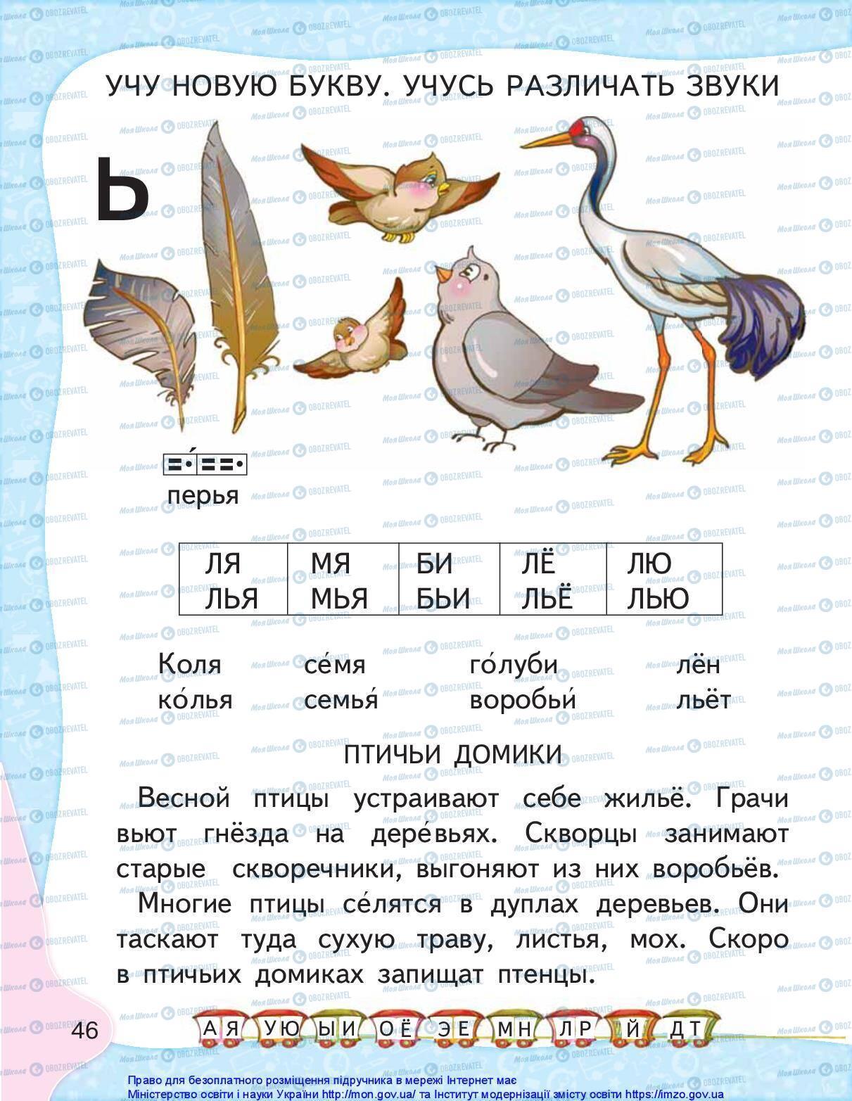 Учебники Русский язык 1 класс страница 46