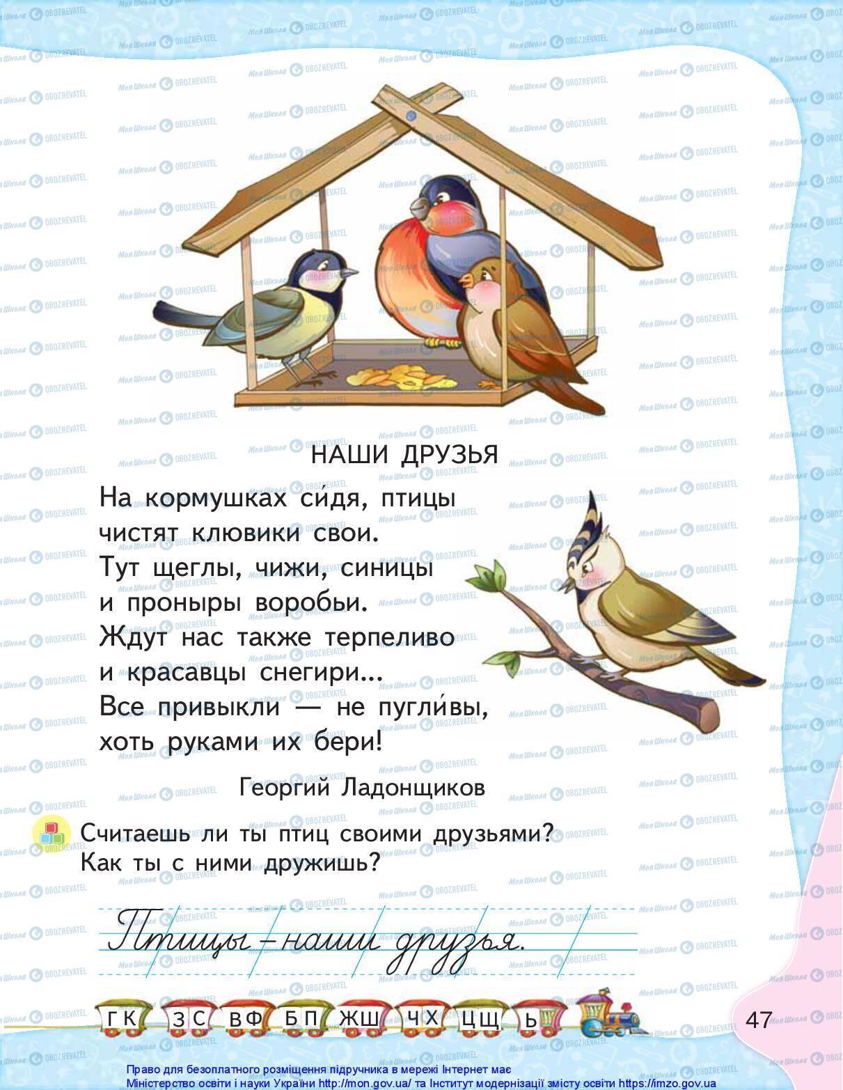 Учебники Русский язык 1 класс страница 47