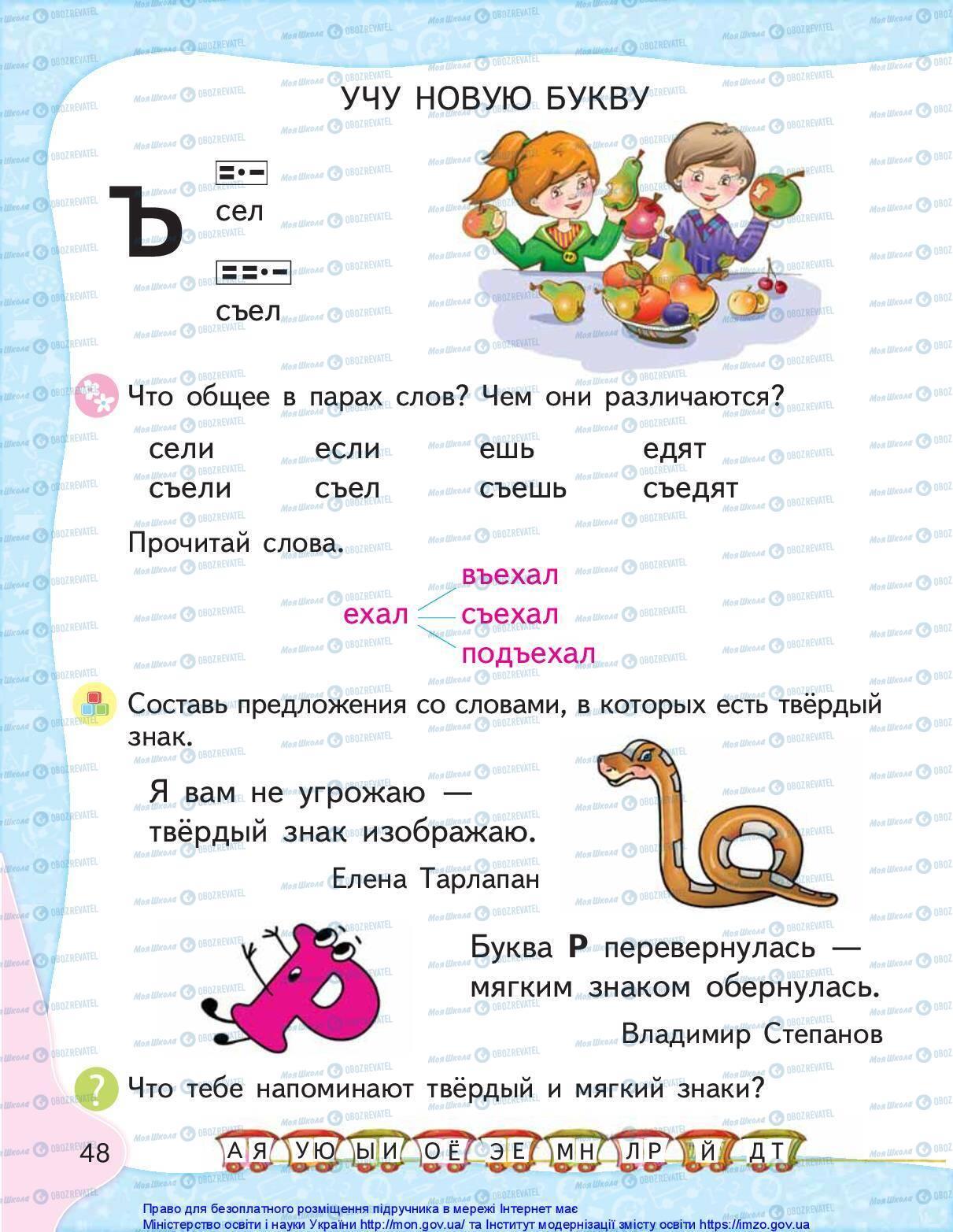 Учебники Русский язык 1 класс страница 48