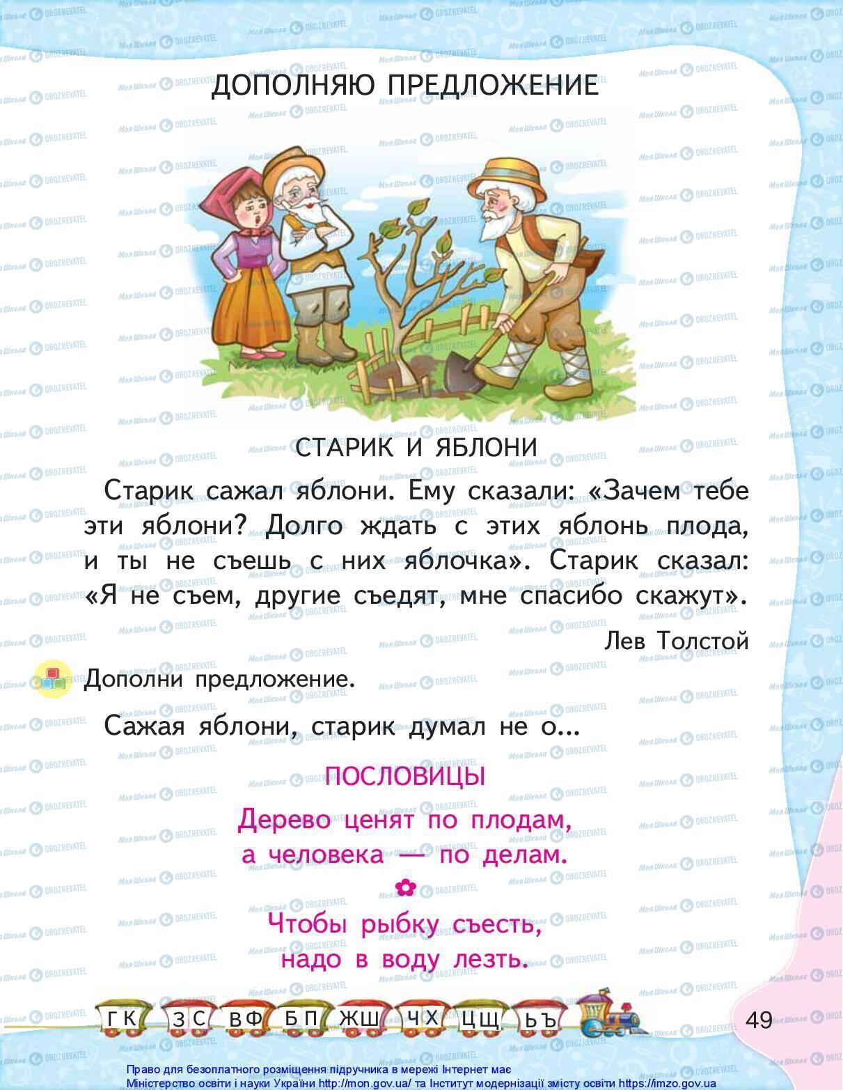 Учебники Русский язык 1 класс страница 49