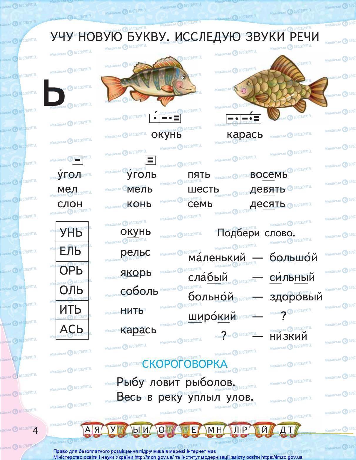 Учебники Русский язык 1 класс страница 4