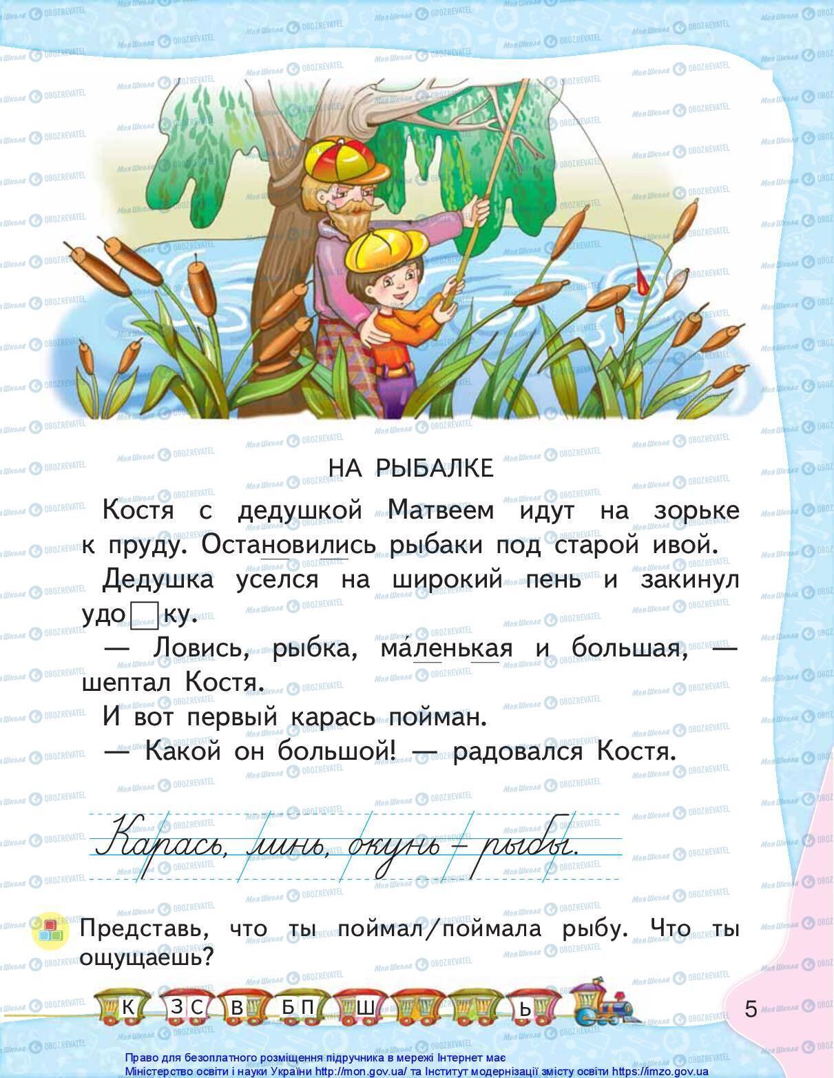 Учебники Русский язык 1 класс страница 5