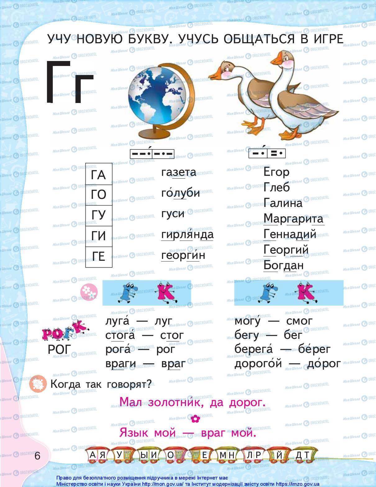 Учебники Русский язык 1 класс страница 6