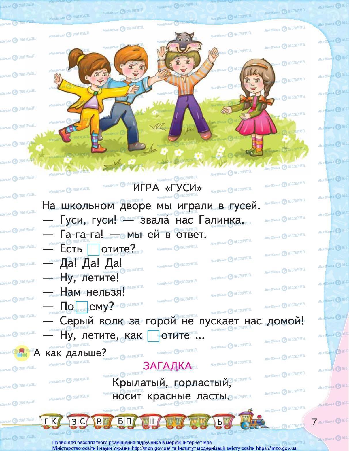 Учебники Русский язык 1 класс страница 7