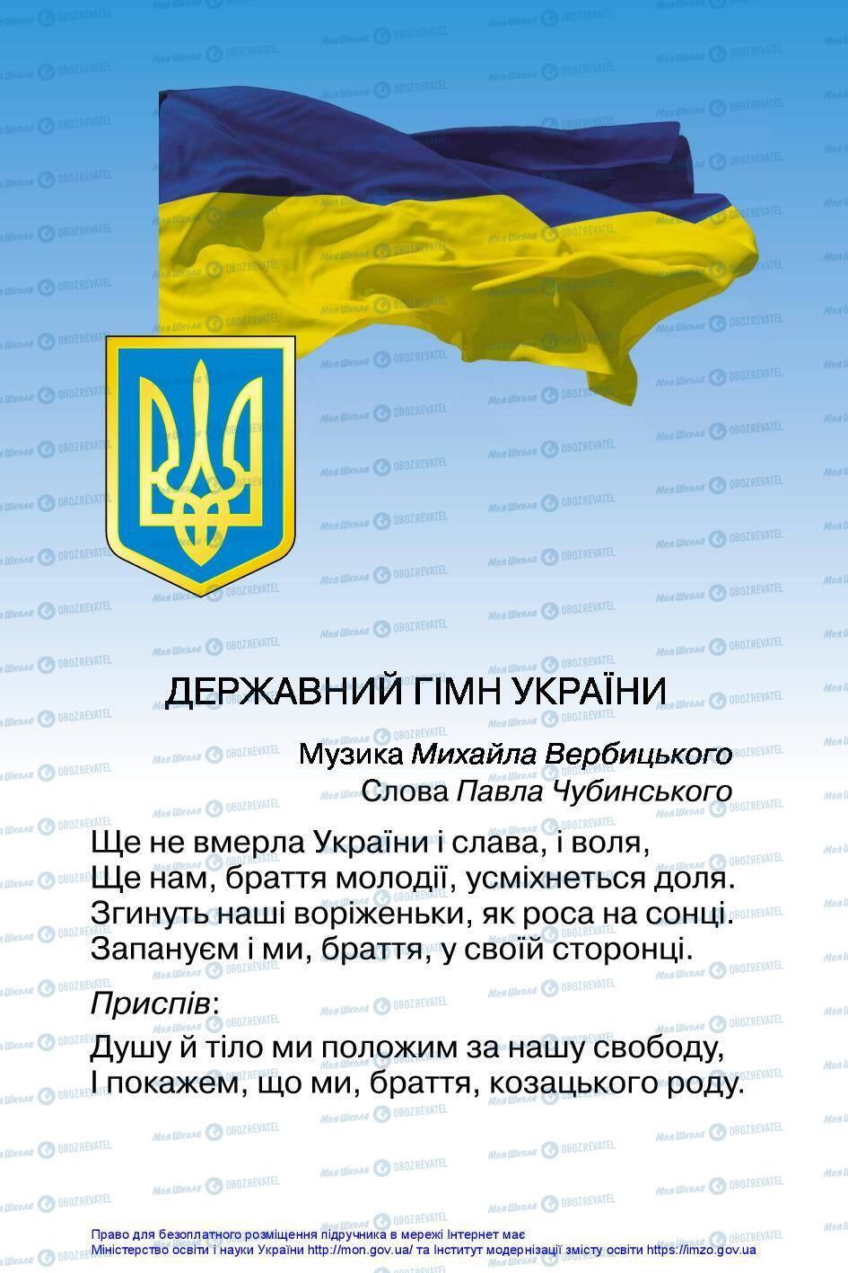 Підручники Російська мова 2 клас сторінка 1