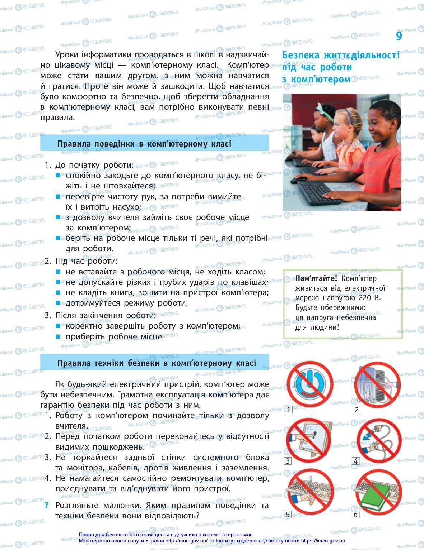 Підручники Інформатика 5 клас сторінка 9