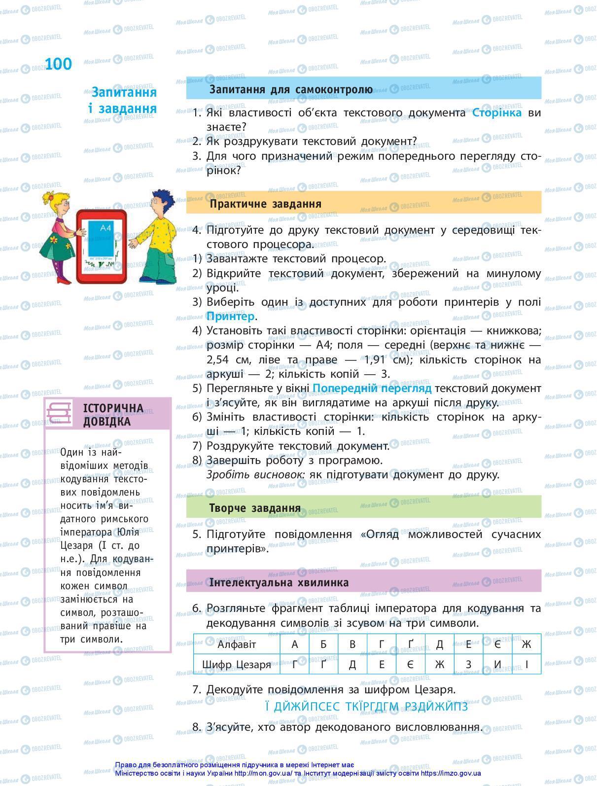 Підручники Інформатика 5 клас сторінка 100