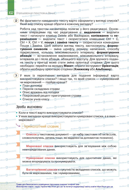 Підручники Інформатика 5 клас сторінка 102