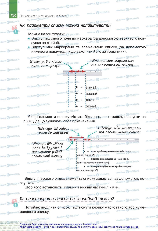 Підручники Інформатика 5 клас сторінка 104