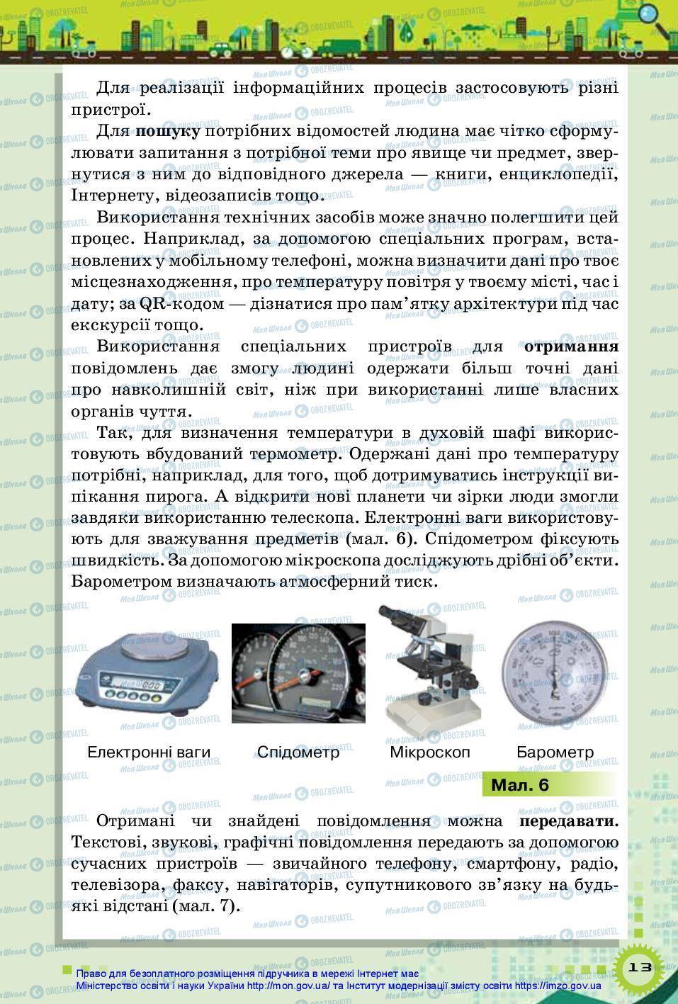 Підручники Інформатика 5 клас сторінка 13