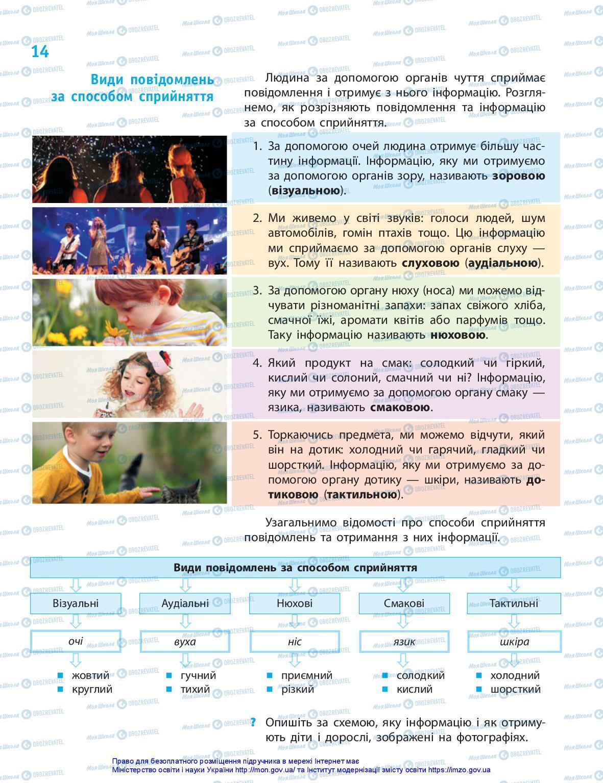 Підручники Інформатика 5 клас сторінка 14