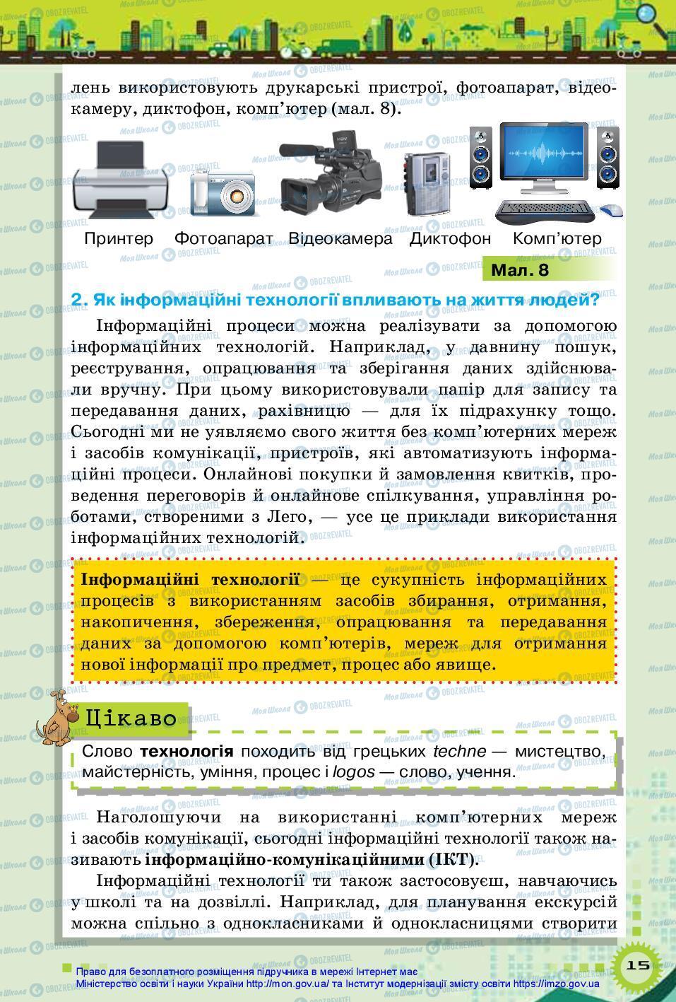 Підручники Інформатика 5 клас сторінка 15