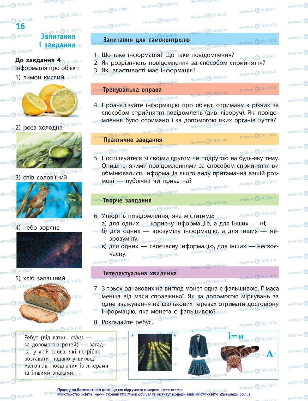 Підручники Інформатика 5 клас сторінка 16