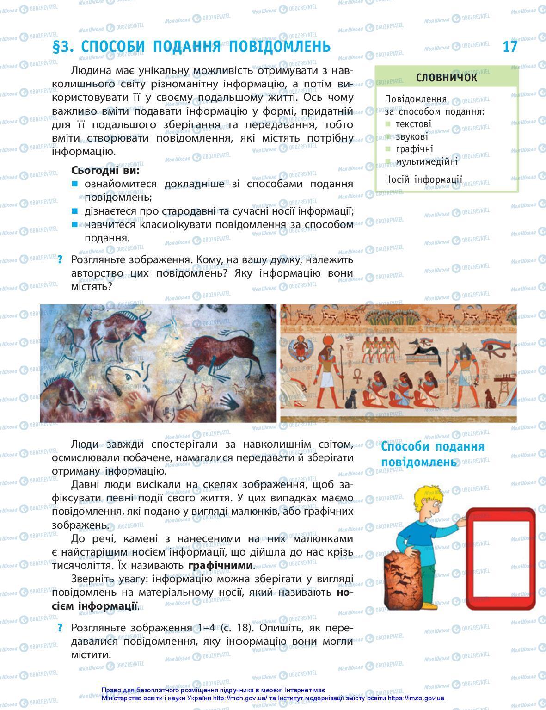 Підручники Інформатика 5 клас сторінка 17