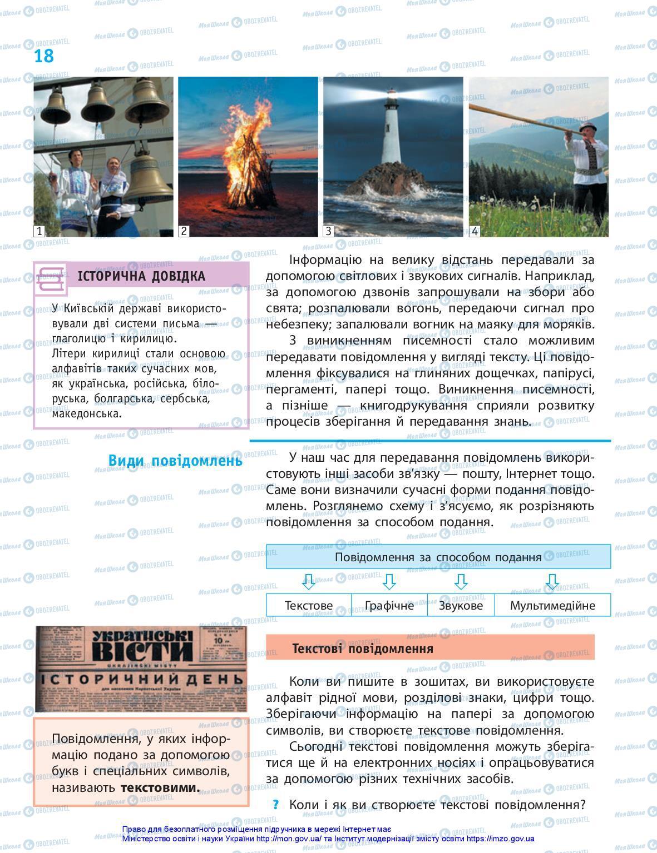Підручники Інформатика 5 клас сторінка 18
