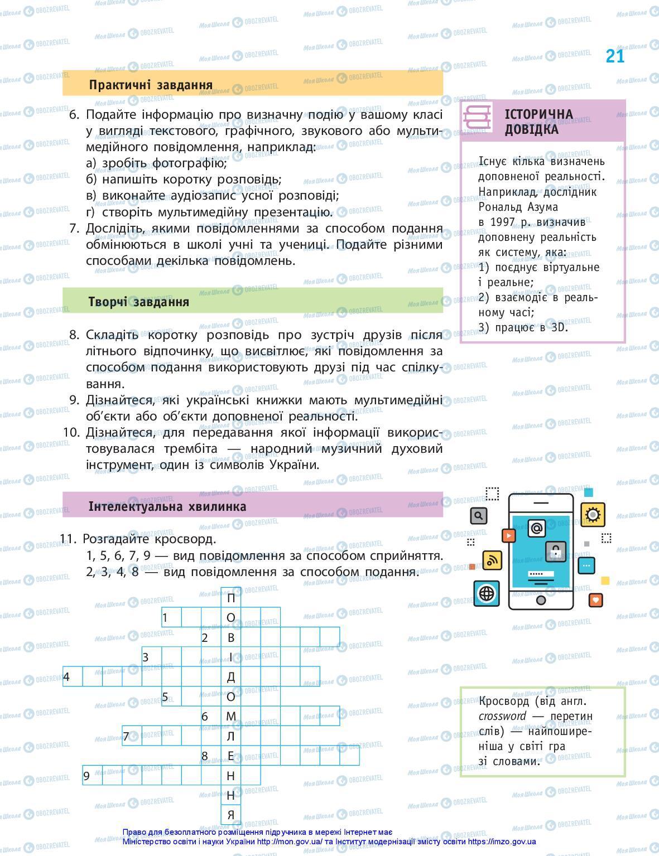 Підручники Інформатика 5 клас сторінка 21