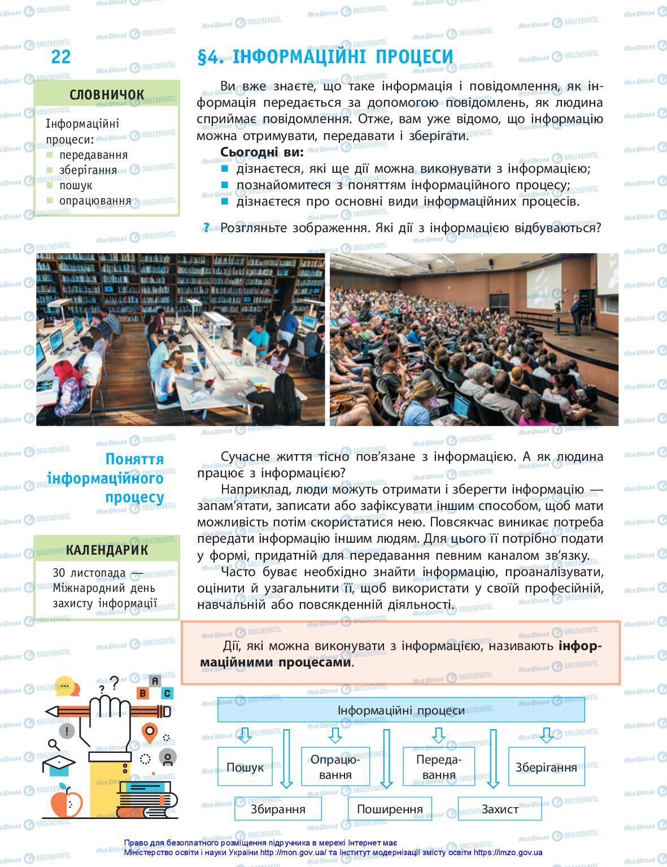Підручники Інформатика 5 клас сторінка 22