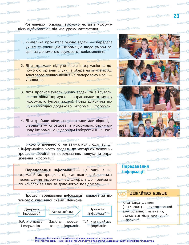 Підручники Інформатика 5 клас сторінка 23