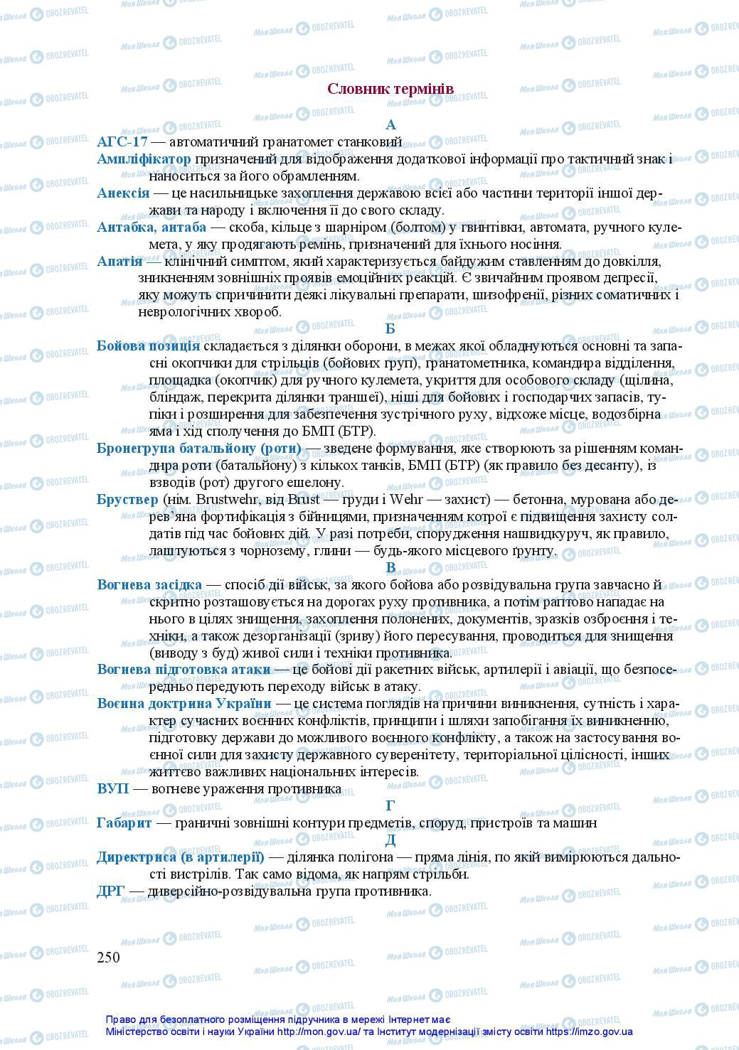 Учебники Защита Отечества 11 класс страница 250