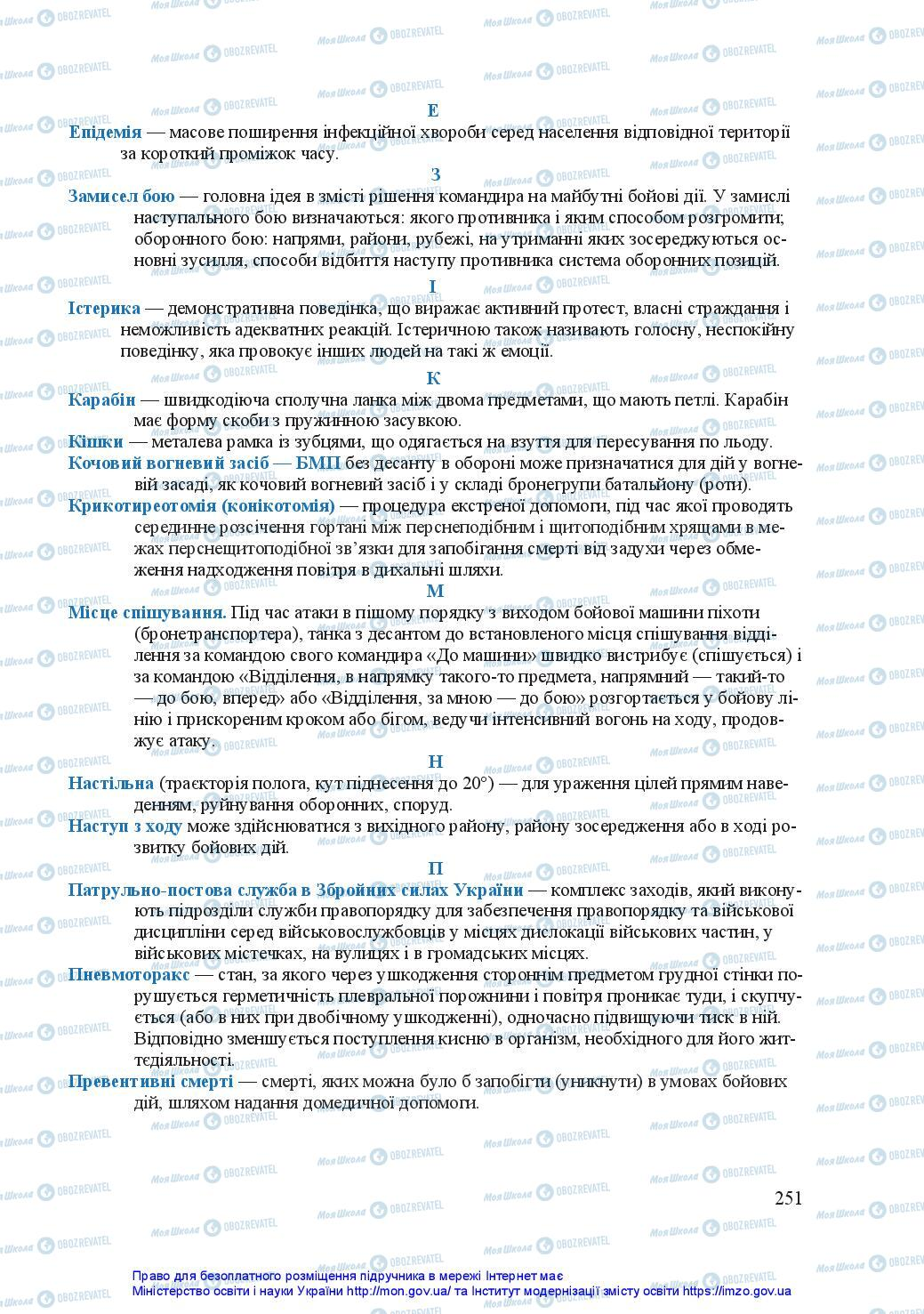 Учебники Защита Отечества 11 класс страница 251