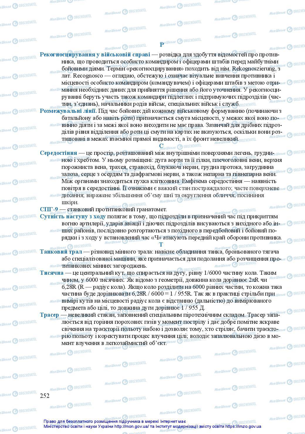 Підручники Захист Вітчизни 11 клас сторінка 252