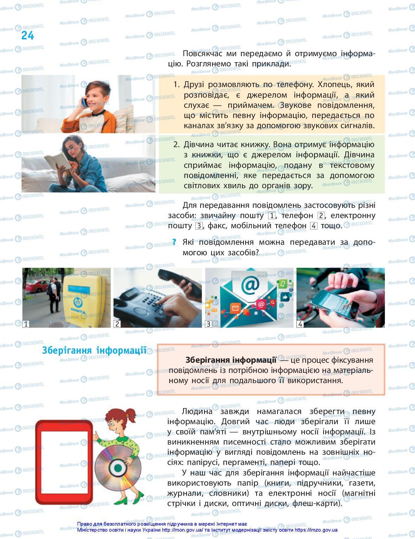 Підручники Інформатика 5 клас сторінка 24