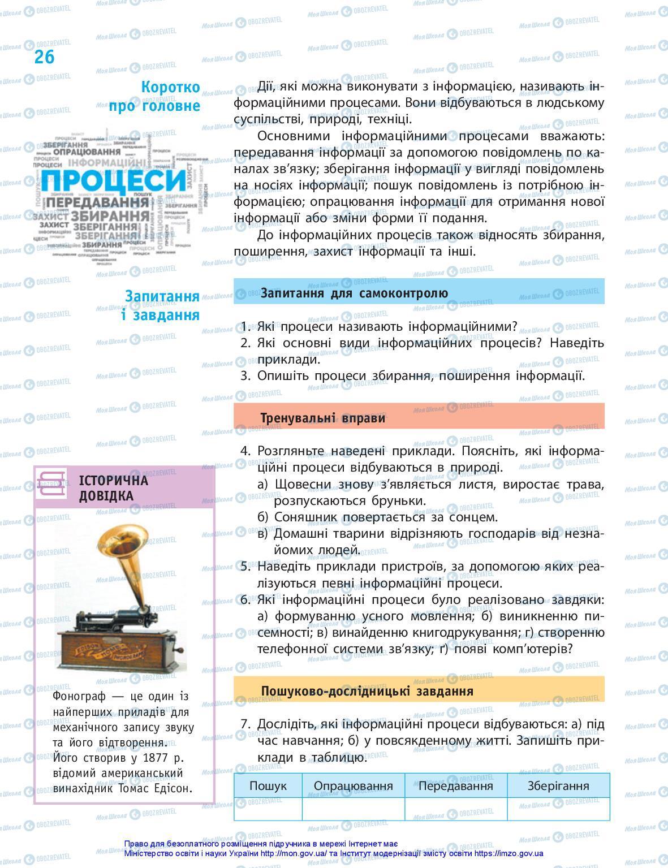 Підручники Інформатика 5 клас сторінка 26