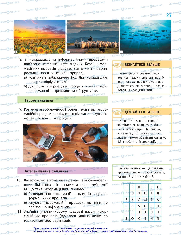 Підручники Інформатика 5 клас сторінка 27