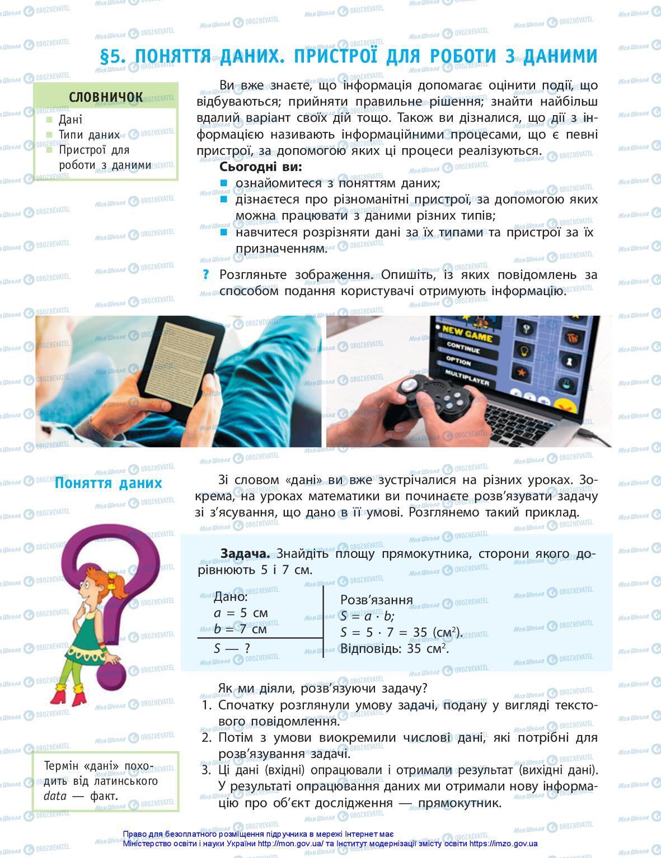 Підручники Інформатика 5 клас сторінка 28