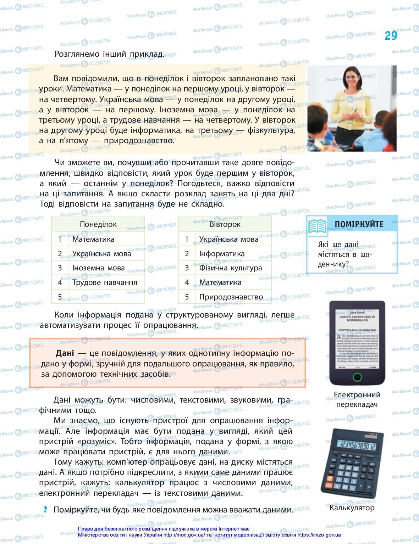 Підручники Інформатика 5 клас сторінка 29