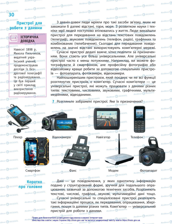 Підручники Інформатика 5 клас сторінка 30