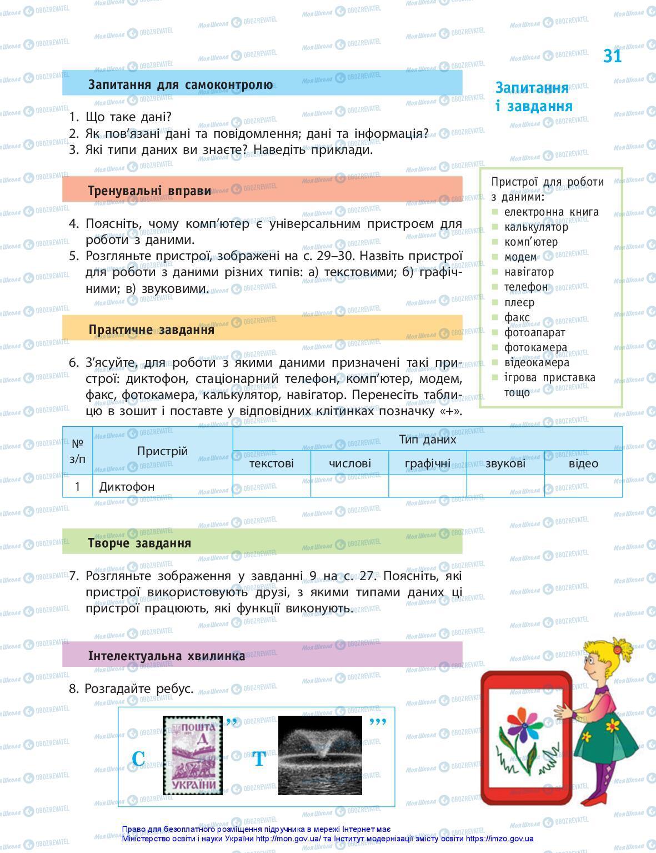 Підручники Інформатика 5 клас сторінка 31