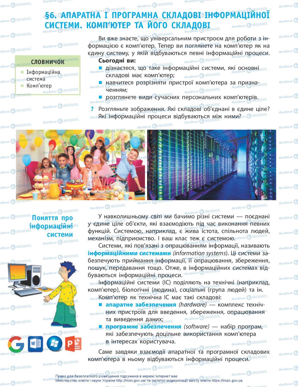 Підручники Інформатика 5 клас сторінка 32