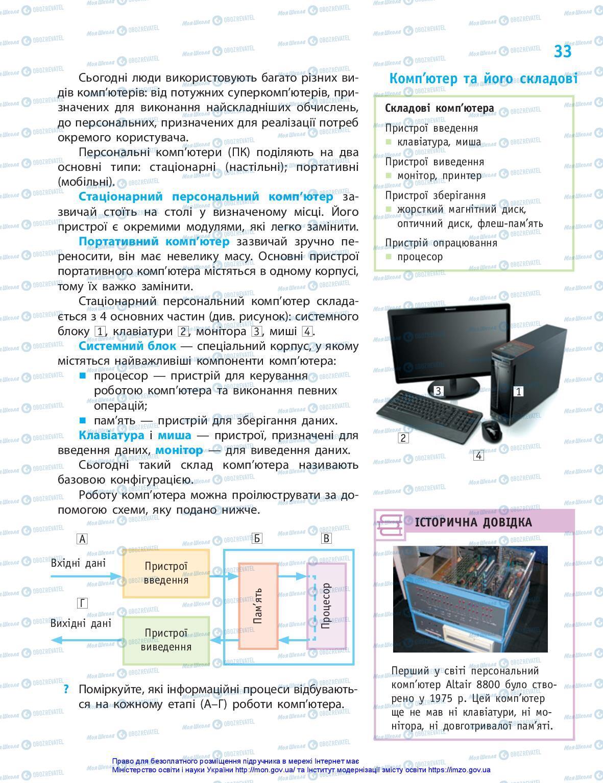 Підручники Інформатика 5 клас сторінка 33