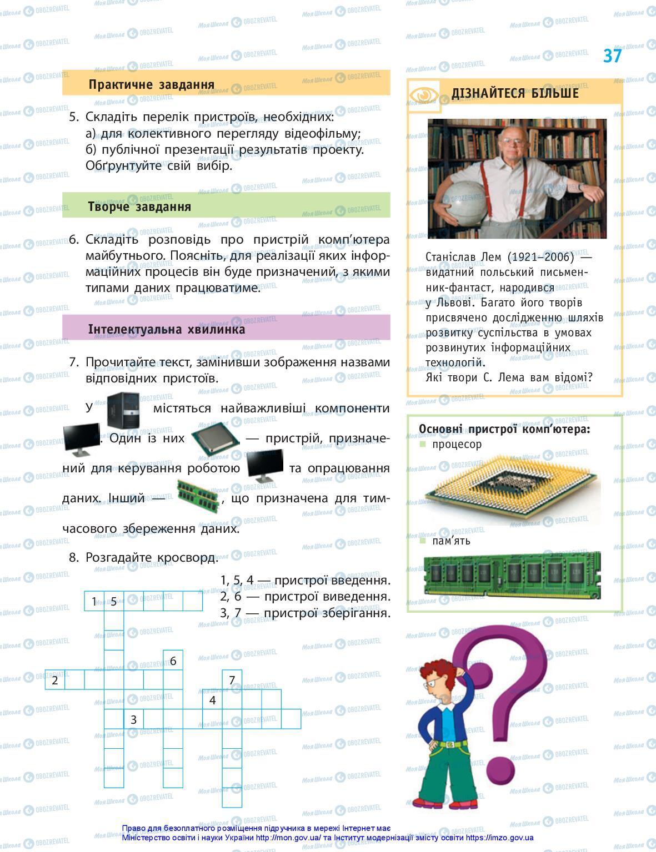Підручники Інформатика 5 клас сторінка 37