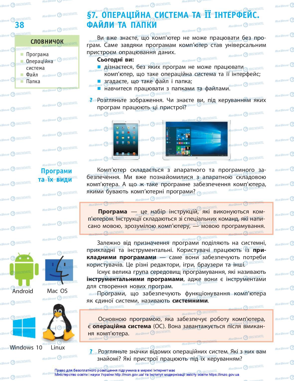 Підручники Інформатика 5 клас сторінка 38