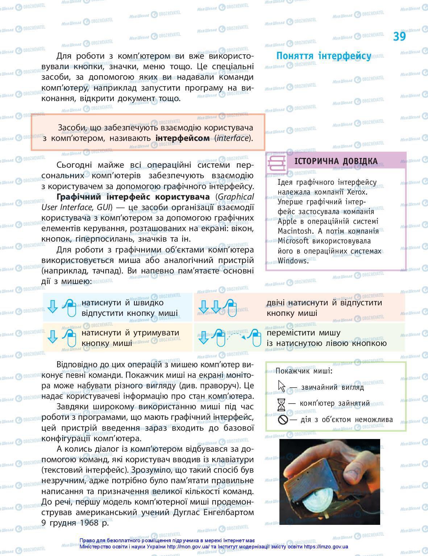 Учебники Информатика 5 класс страница 39