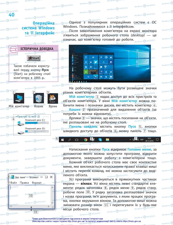 Підручники Інформатика 5 клас сторінка 40