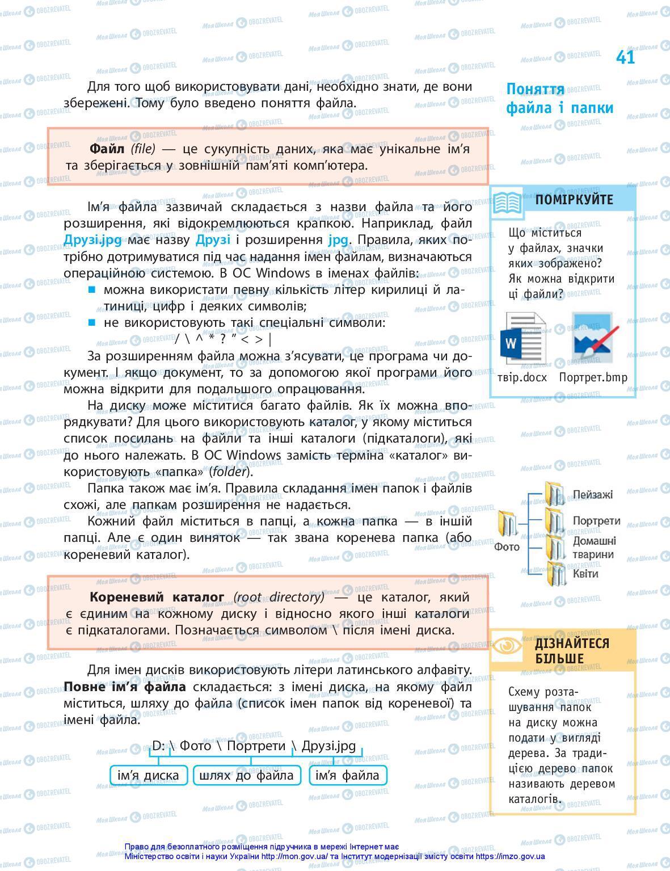 Підручники Інформатика 5 клас сторінка 41