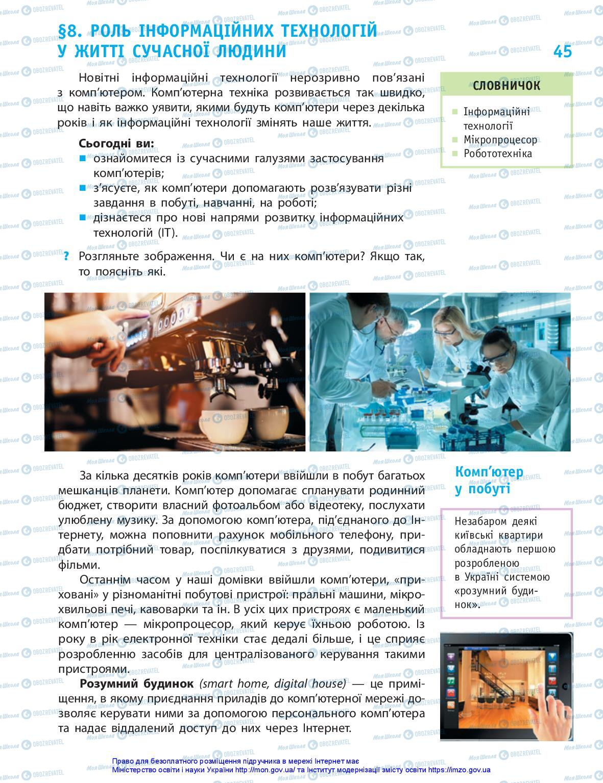 Підручники Інформатика 5 клас сторінка 45