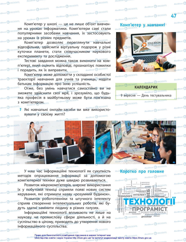 Підручники Інформатика 5 клас сторінка 47
