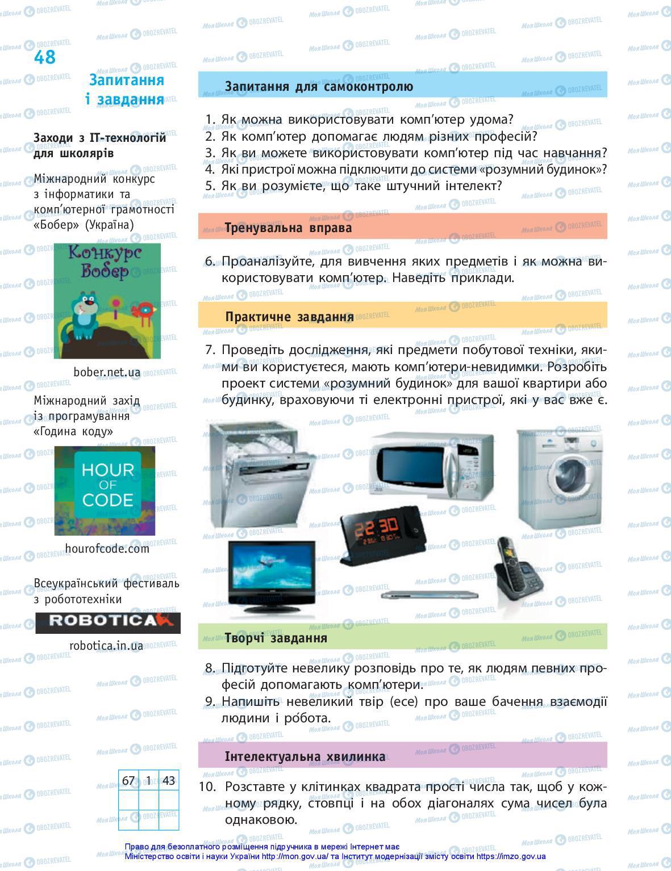 Підручники Інформатика 5 клас сторінка 48