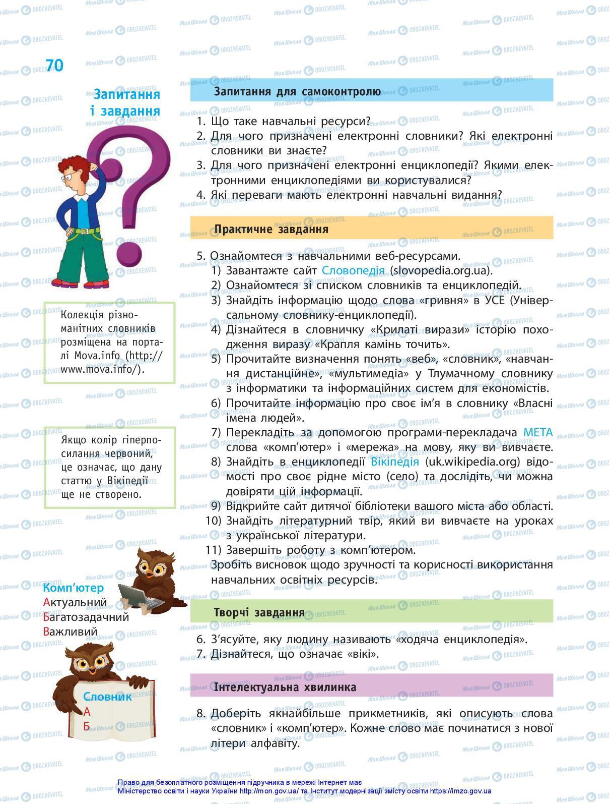 Підручники Інформатика 5 клас сторінка 70