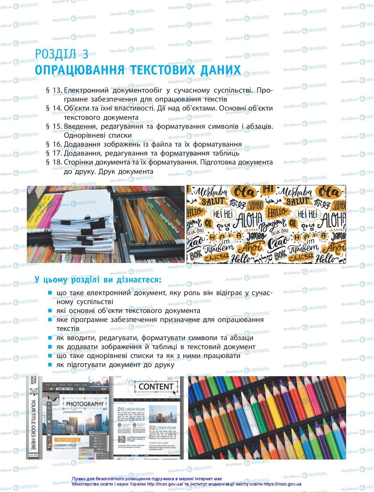 Учебники Информатика 5 класс страница 71