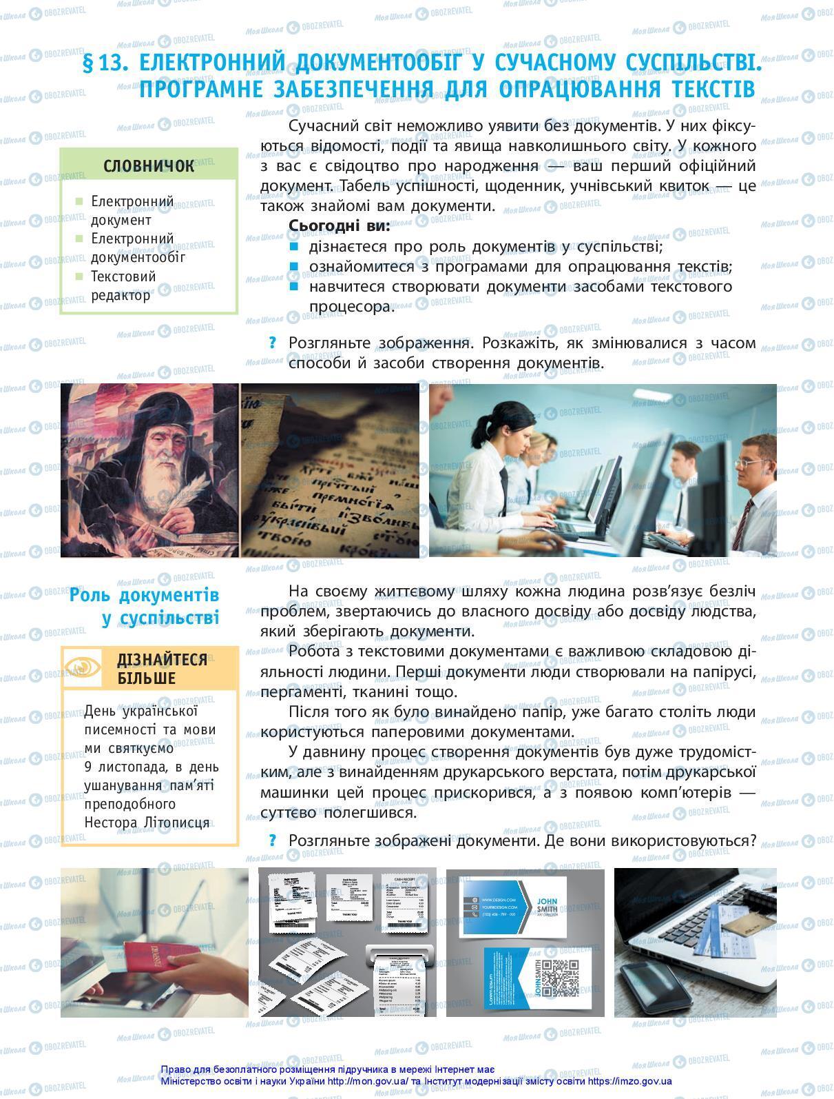 Учебники Информатика 5 класс страница 72