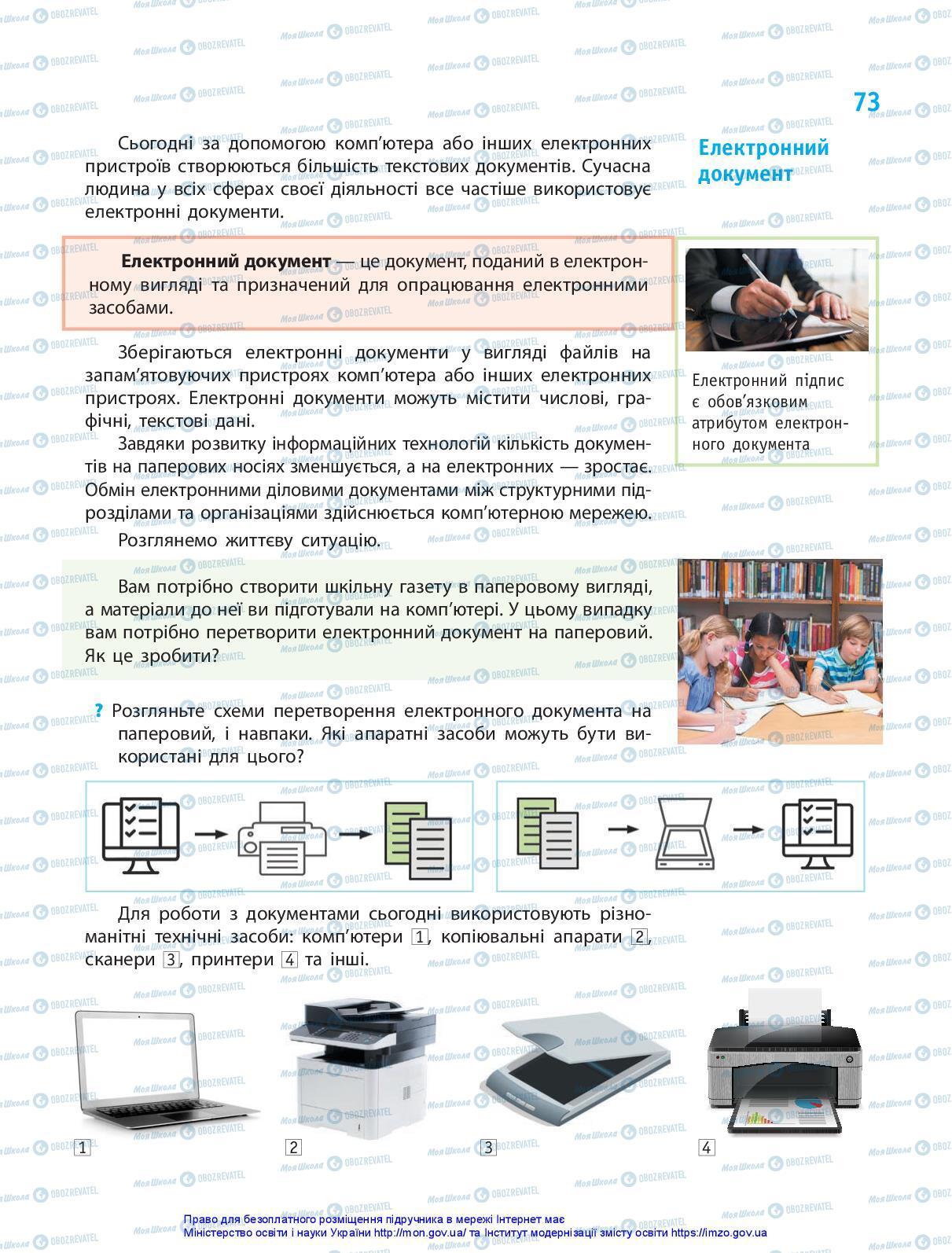 Учебники Информатика 5 класс страница 73