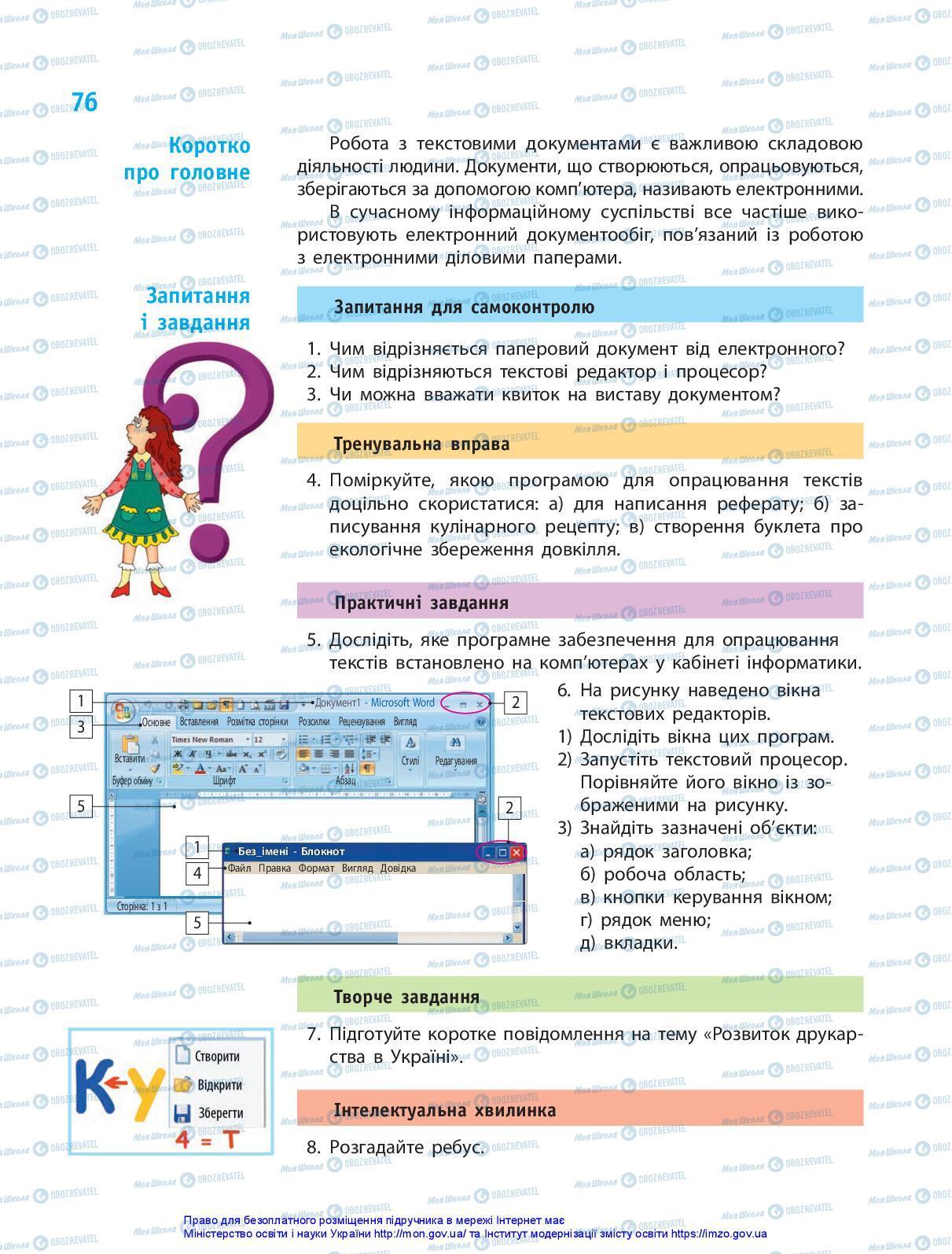 Підручники Інформатика 5 клас сторінка 76