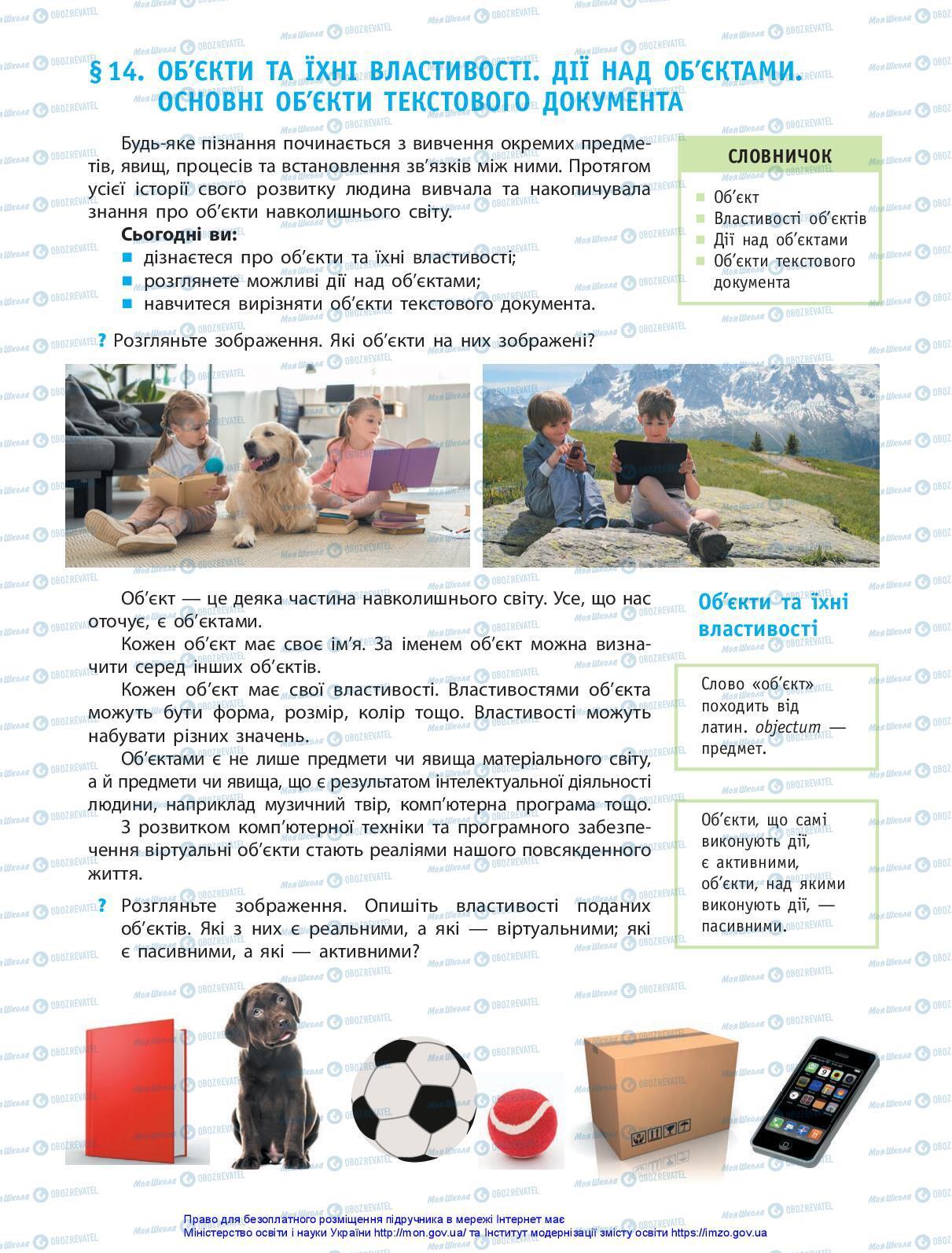 Учебники Информатика 5 класс страница 77