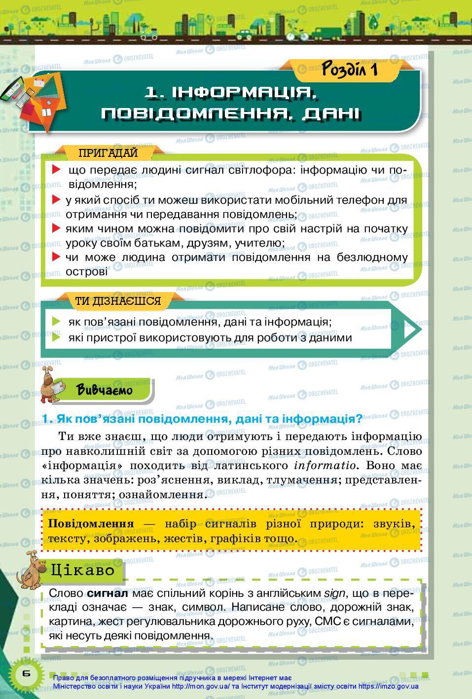 Підручники Інформатика 5 клас сторінка 6